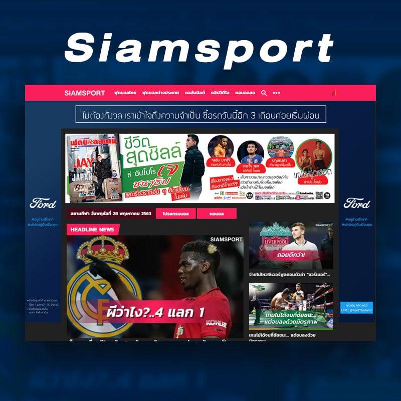 สยามกีฬา สยามสปอร์ต สยามข่าวกีฬา ข่าวกีฬา siamsport