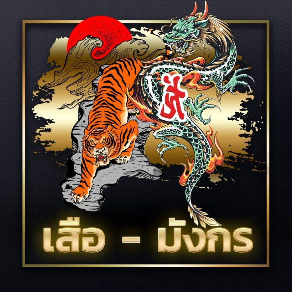 เกมไพ่เสือมังกรเล่นเพื่อสร้างทุนเพิ่ม